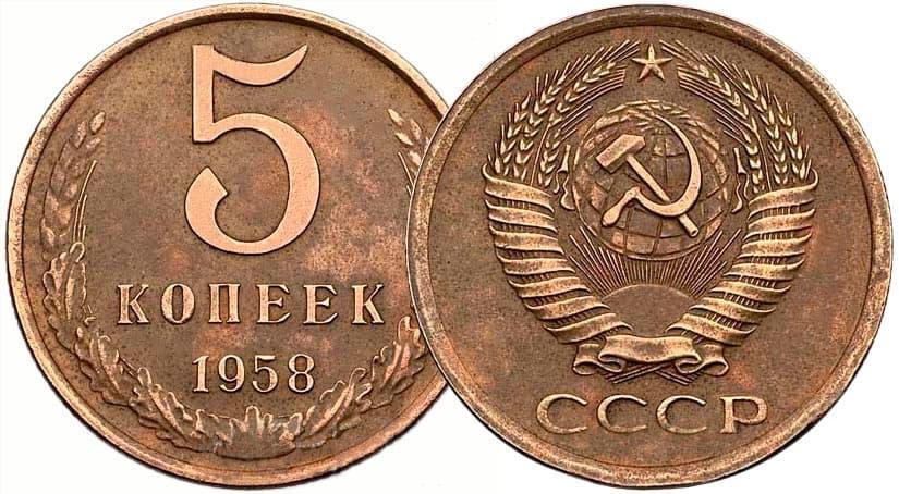 Монеты ссср 1958 года почему такие дорогие крымская сотка цена