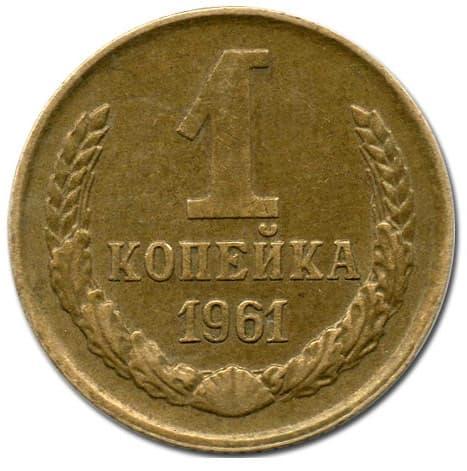 Монета 1 копейка ссср 1961 года цена статуэтка девочка кормит кур цена