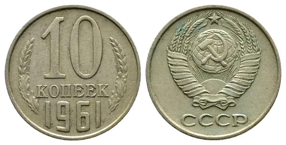 10 коп 1961 цена 500000 1995 года купить