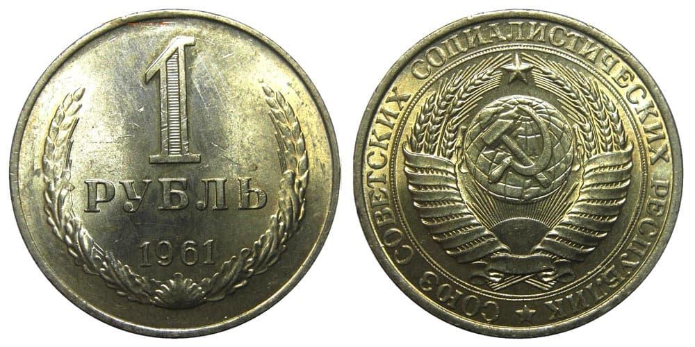1 рубль 1961 монета silver copeck