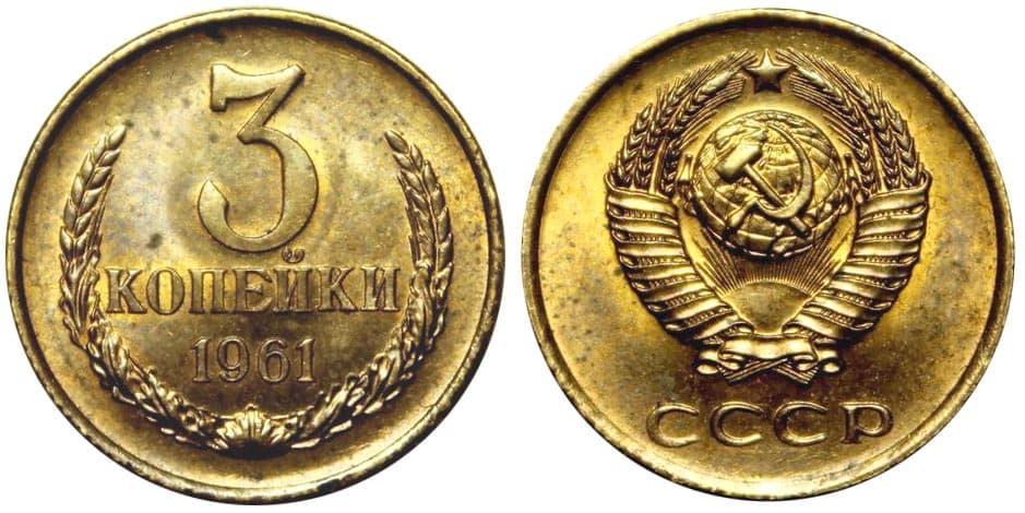 3 копейки 1961 года цена стоимость монеты сколько стоит советские монеты в казахстане