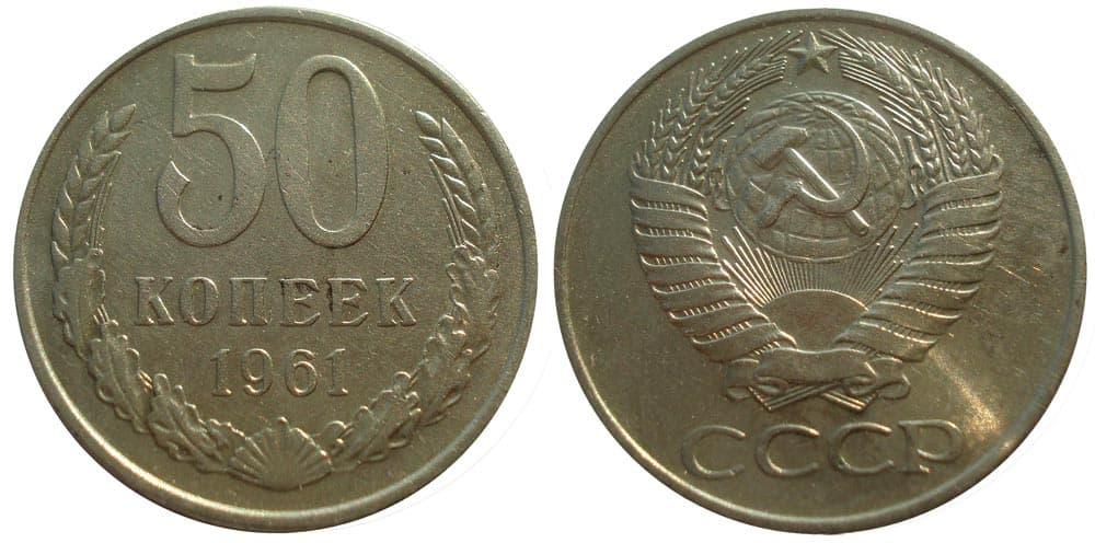 50 коп 1961 года цена алтын кыран