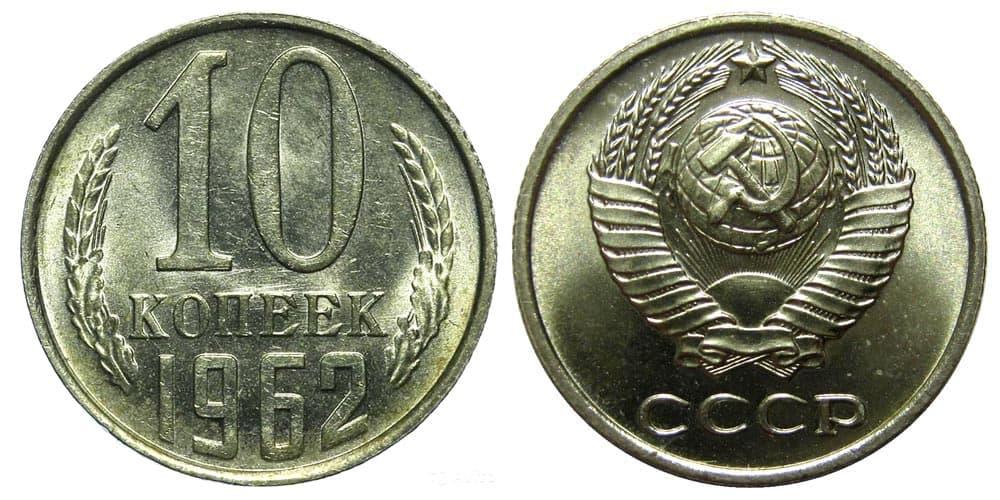 10 копеек 1962 года стоимость купить драккар