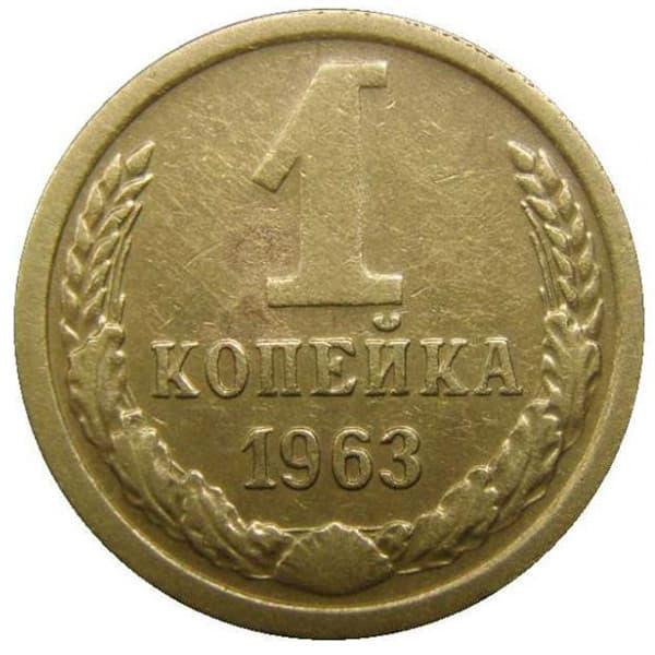 1 копейка 1961 года разновидности цена масса 10 рублевой монеты