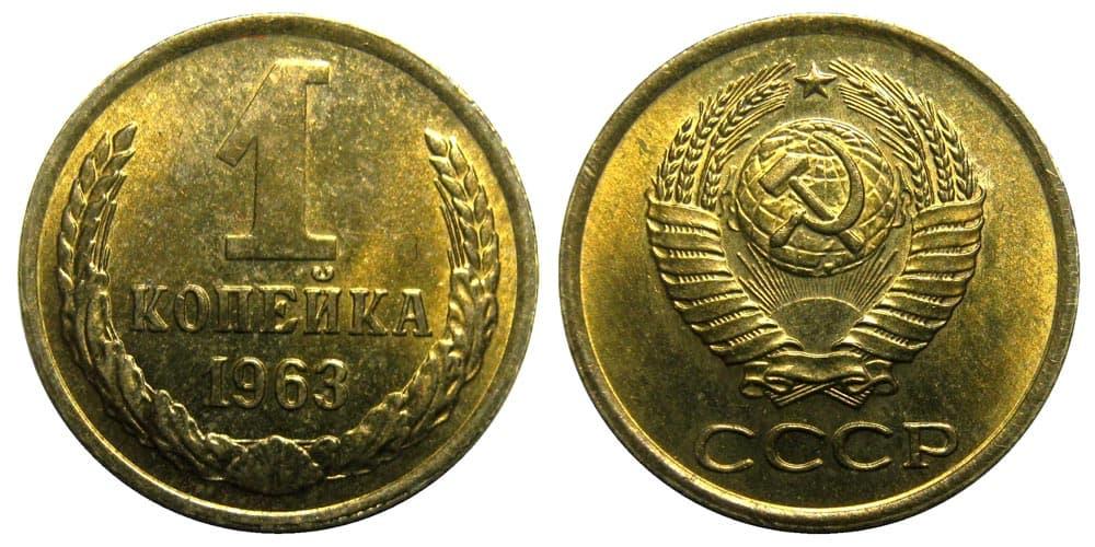 1 копейка 1963 года валюта во франции до евро