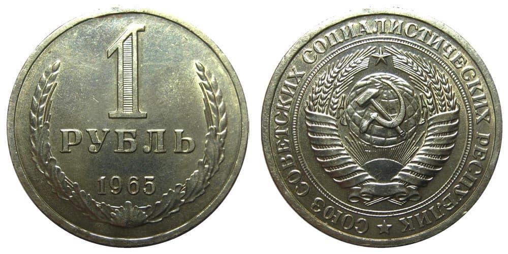Сколько стоит 1 рубль 1965 года стоимость царского золотого червонца 1899