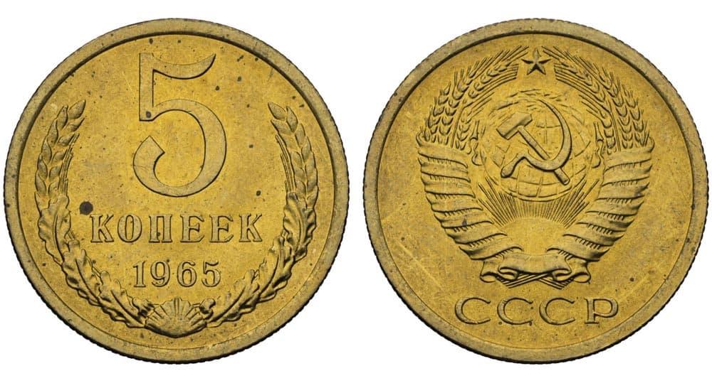 5 копеек 1965 года