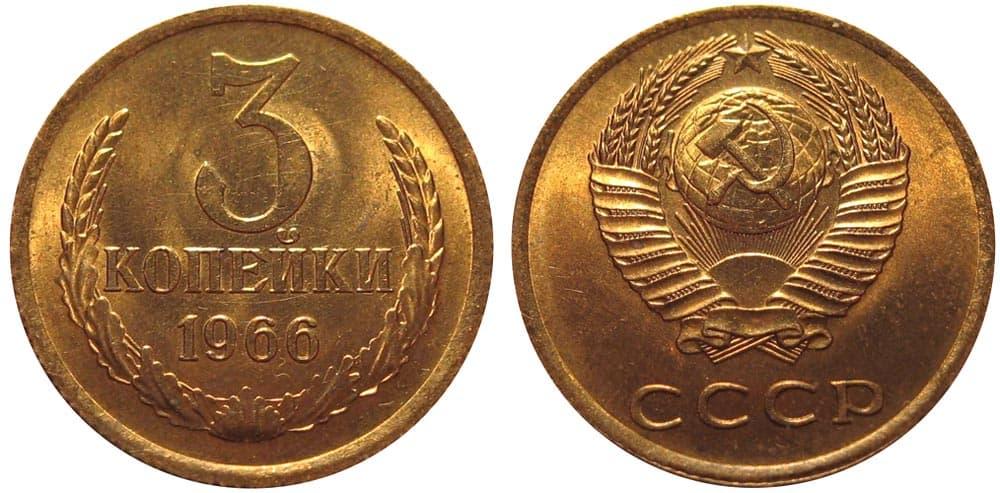 Копейка 1966 года цена монета мценск цена