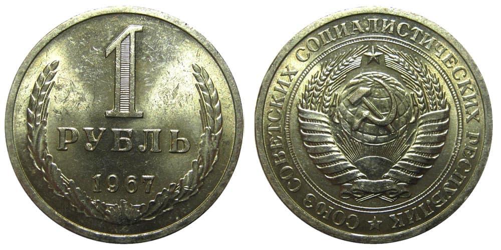1 рубль 1967 года