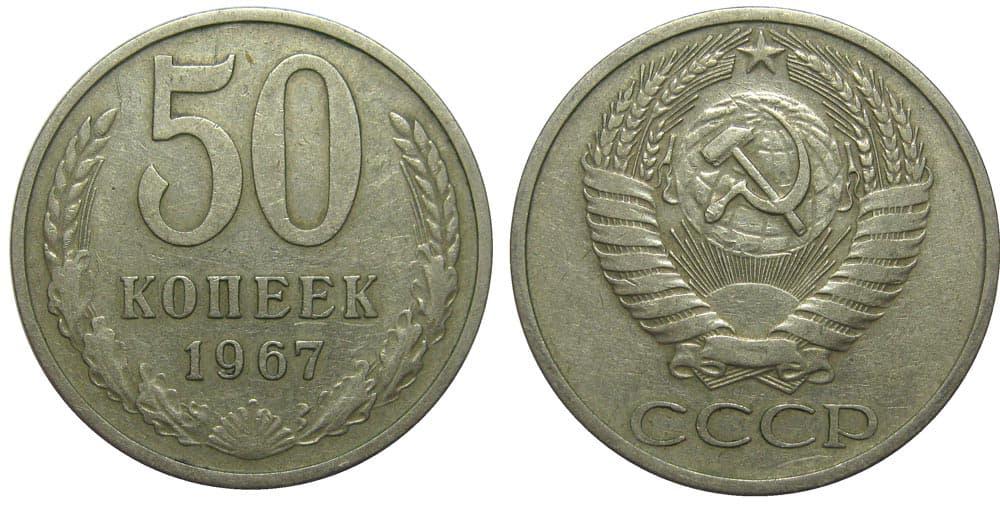 50 копеек 1967 года цена 100 злотых в гривне