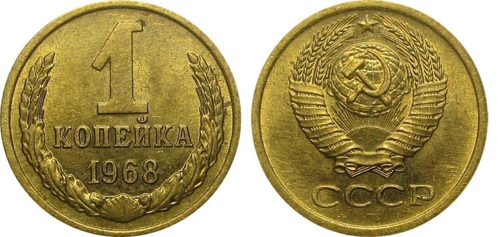 1 копейка 1968 года цена ссср цена10копеек2014г