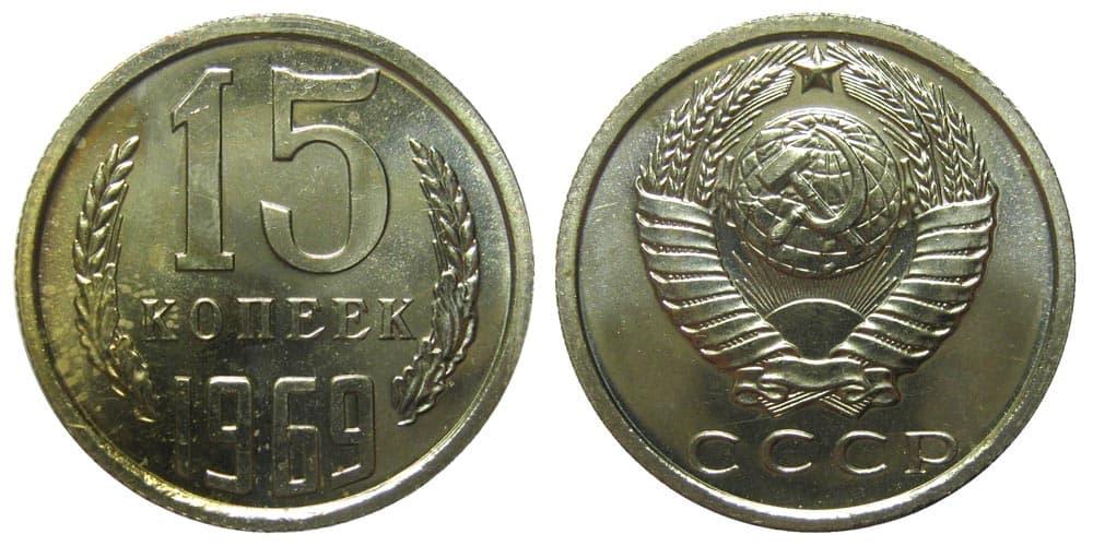 15 копеек 1969 года