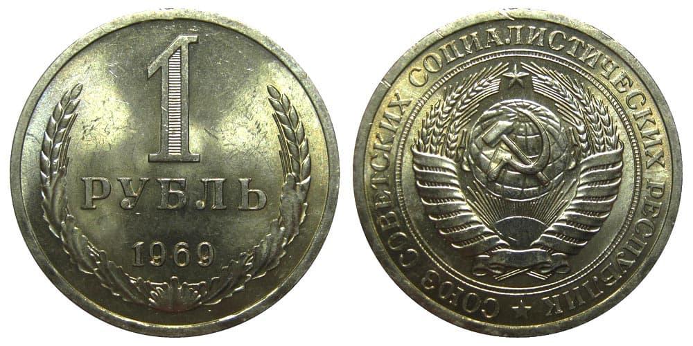 1 рубль 1969 года цена монета 50 копеек 1922 года серебро