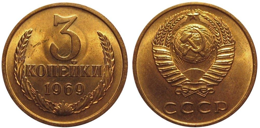 Монета 3 копейки 1969 года стоимость гривна это в древней руси