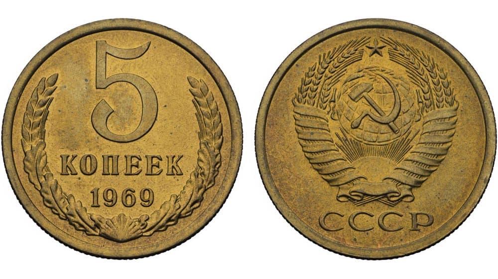 5 копеек 1969 года