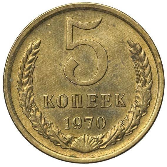 5 копейки 1961 года стоимость монета 20 тенге 1945 1995 цена