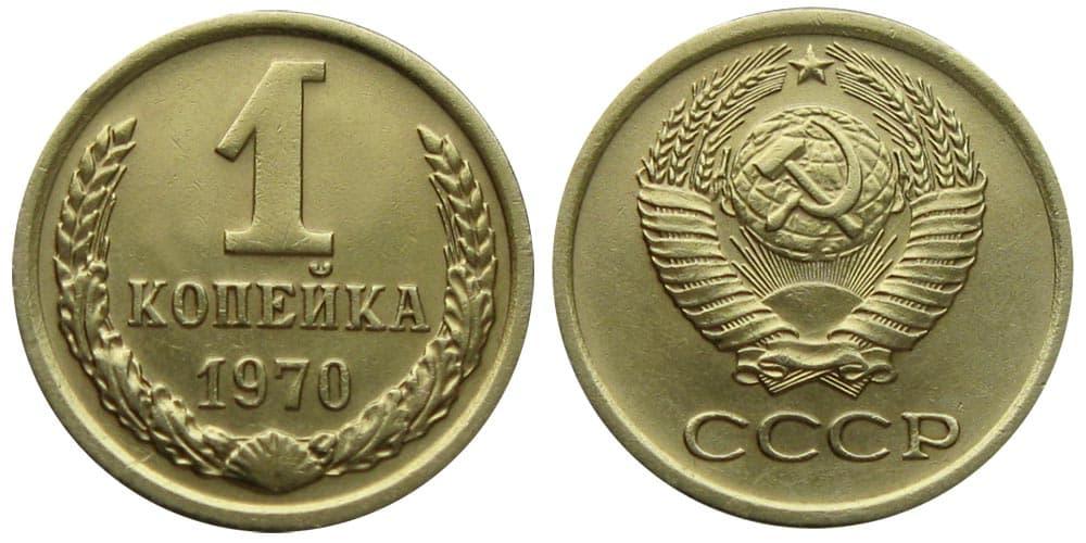 1 копейка 1970 года