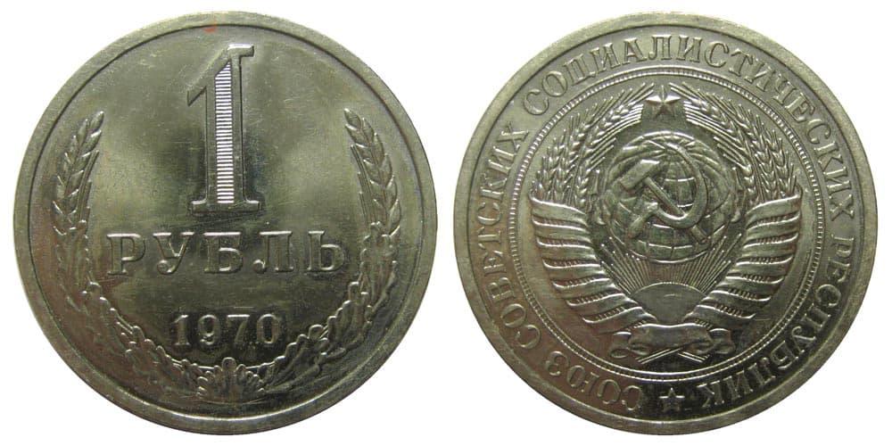 Юбилейная монета 1 рубль 1970 год юбилейные 10 рублей список
