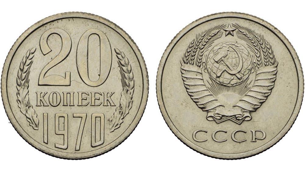 20 копеек 1970 года