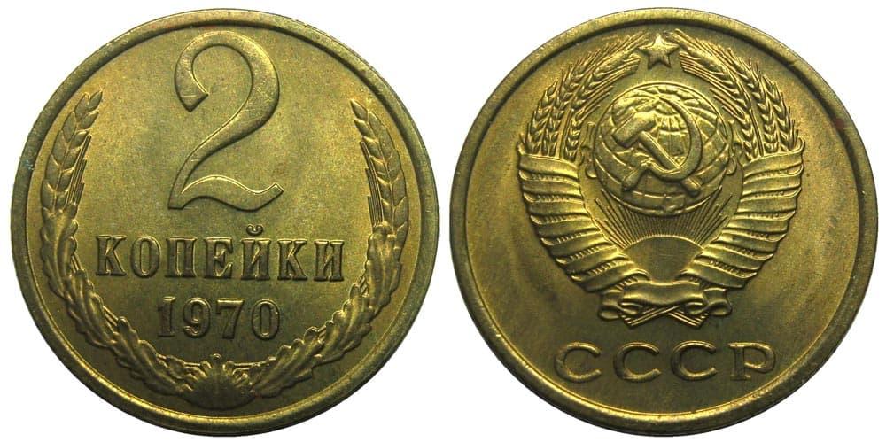 2 копеек 1970 года цена ссср стоимость известные клады