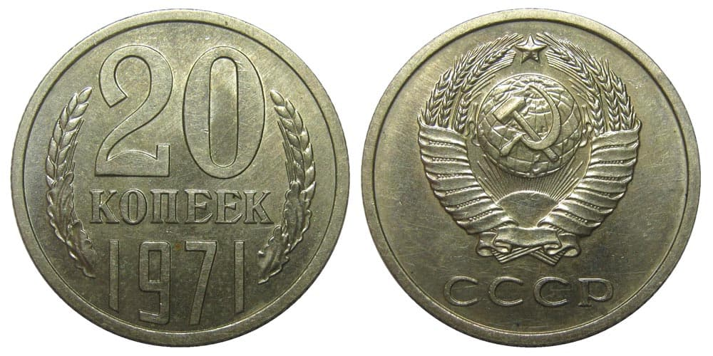 20 копеек 1971 года