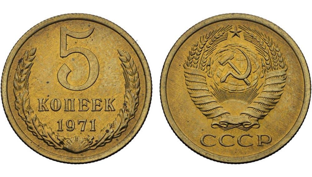 5 копеек 1971 года