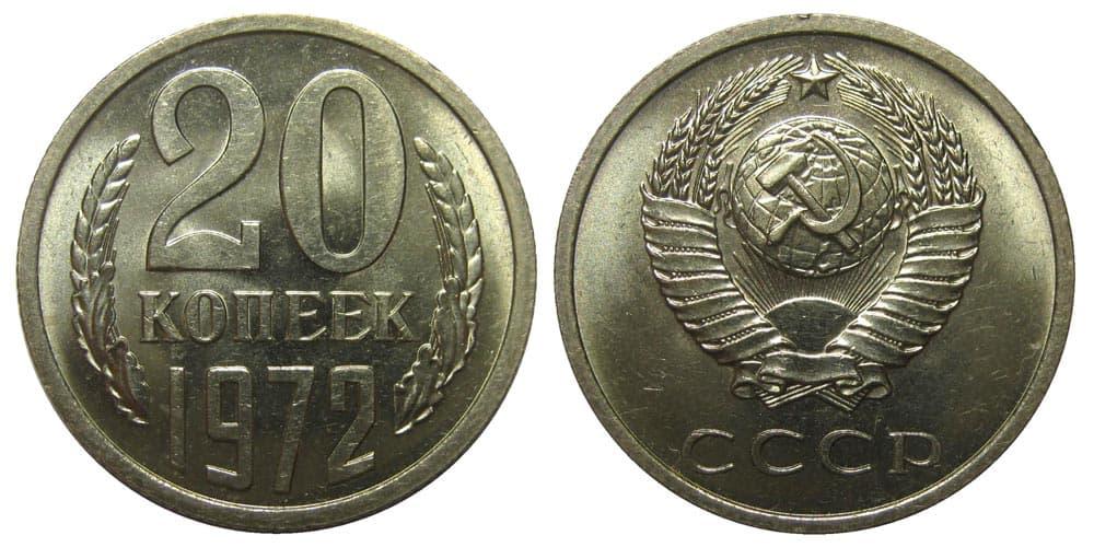 20 копеек 1972 года стоимость 1 доллар 1922 года цена