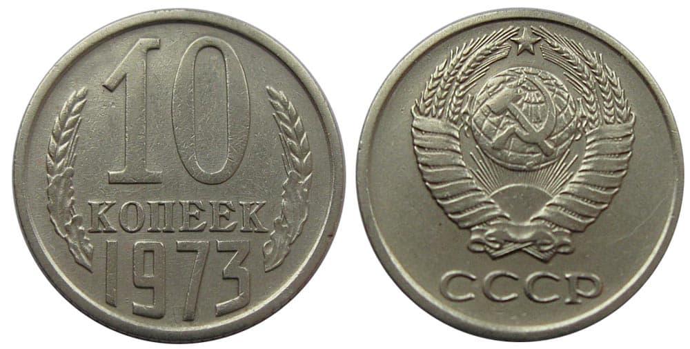 10 копеек 1973 года