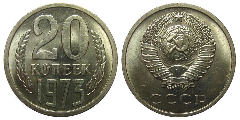 20 копеек 1973 года