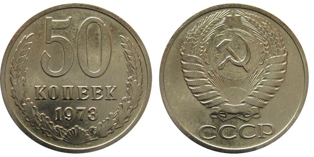 50 копеек 1973 года