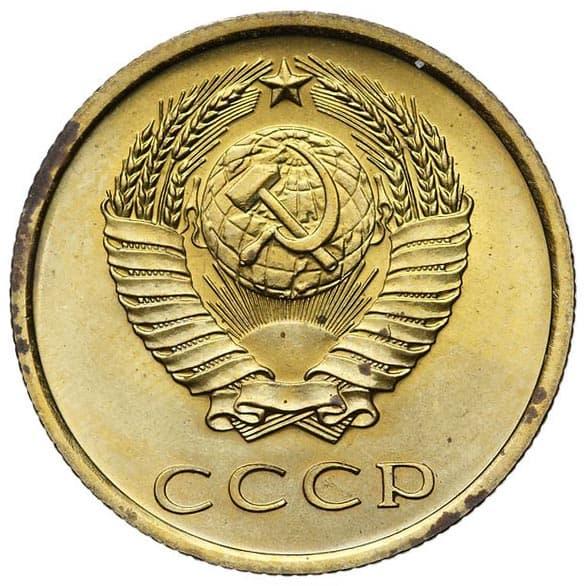 Каталог монет ссср 1961 - 1991 годов: копейка, 2, 3 копейки, 5, 10, 15, 20, 50 копеек, 1 рубль, 3 рубля, 5 рублей