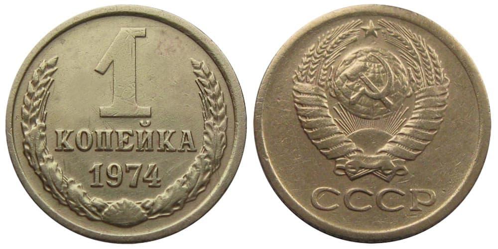 1 копейка 1974 года 50 тенге 2000 года цена в сбербанке