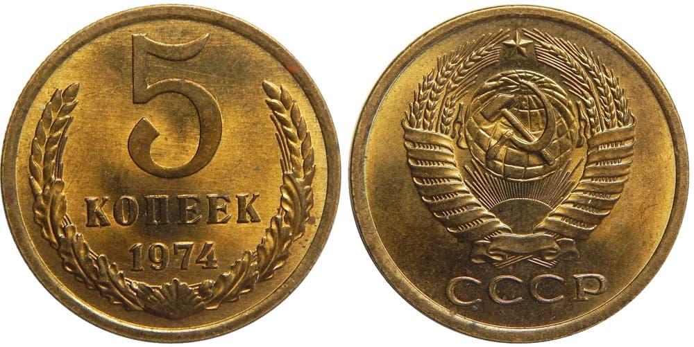 5 копеек 1974 года цена стоимость монеты справочник нумизмата 2017г цены на монеты