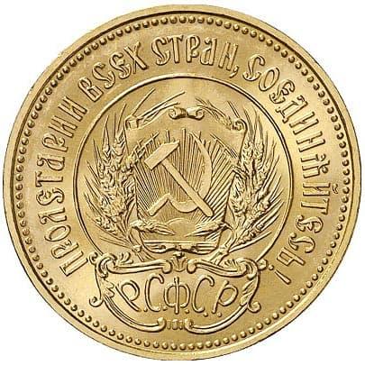 золотой червонец 1923 год