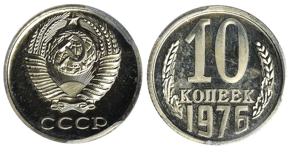 10 копеек 1976 года цена ссср 20 тиын 1993 цена