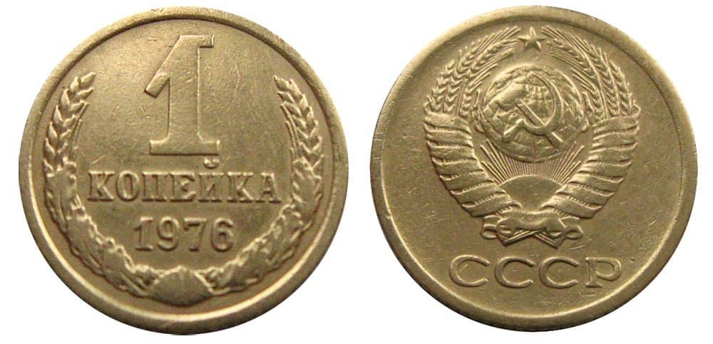1 копейка 1976 года
