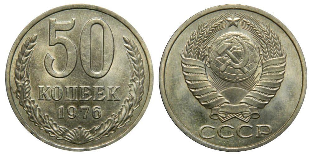 50 копеек 1976 хорек статуэтка