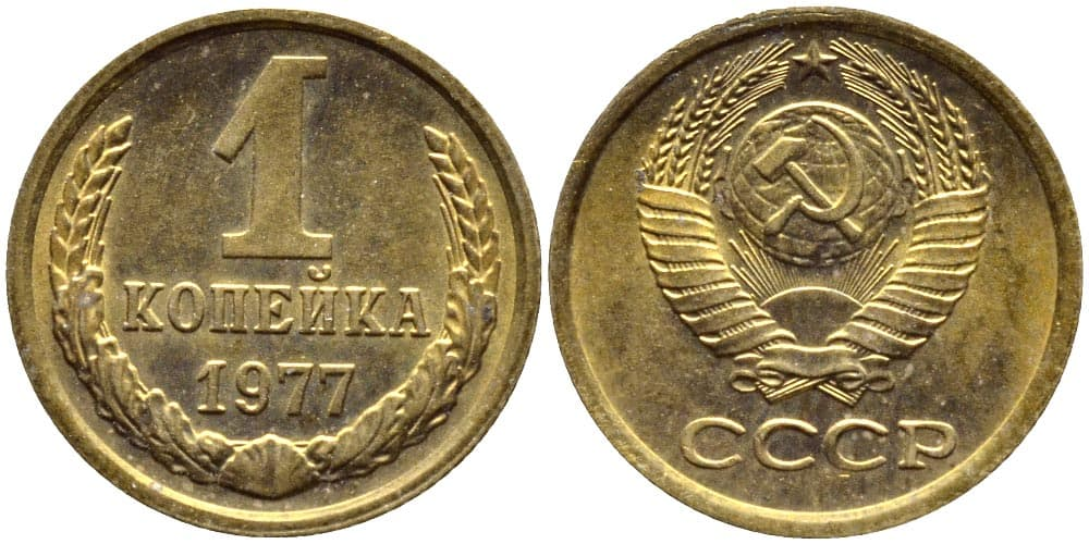 1 копейка 1977 цена 3 копеек