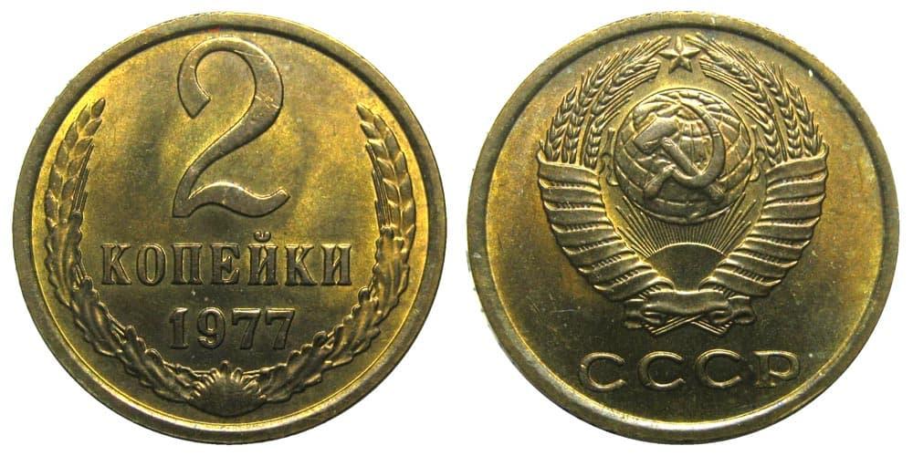 2 коп 1977 года цена 20 тенге 1997 года цена