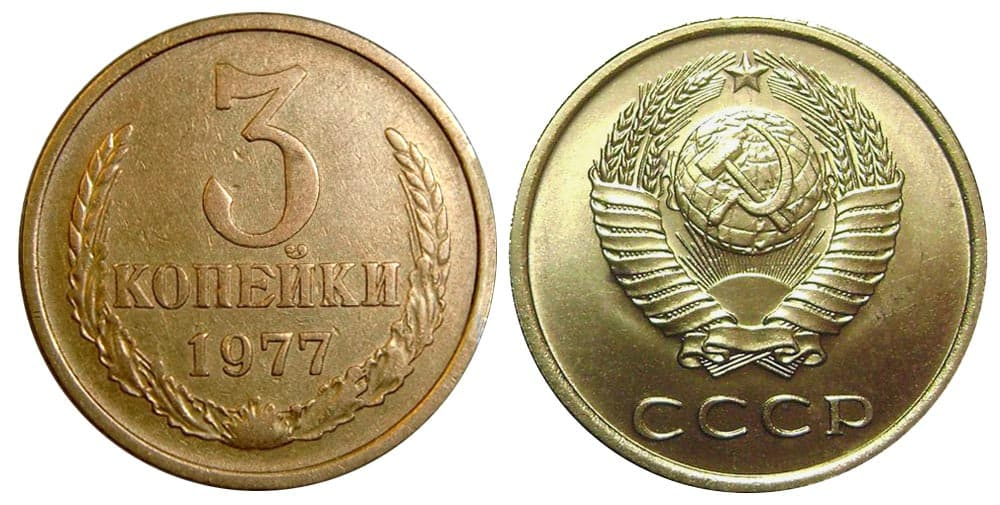 3 копейки 1977 монета 5 копеек 1935 года стоимость