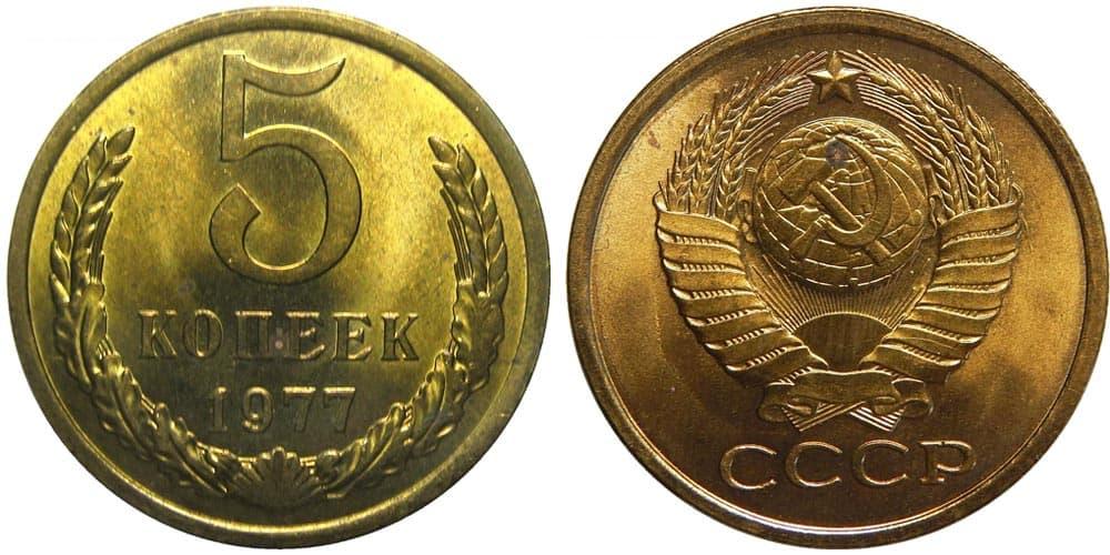 5 коп 1977 дорогие монеты царской россии цены фото