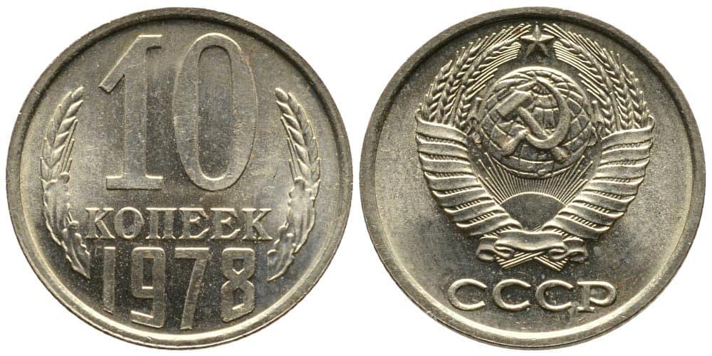 10 копеек 1978 года цена стоимость монеты поиск монет в рязанской области