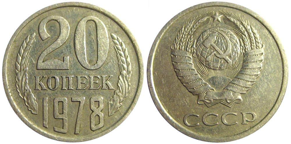 20 копеек 1978 года цена ссср стоимость монета in god we trust liberty