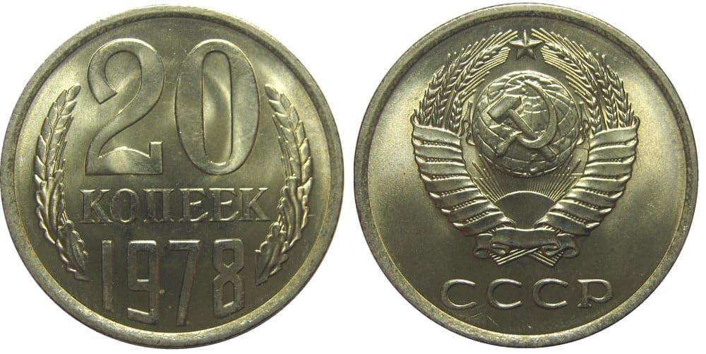 20 копеек 1978 года