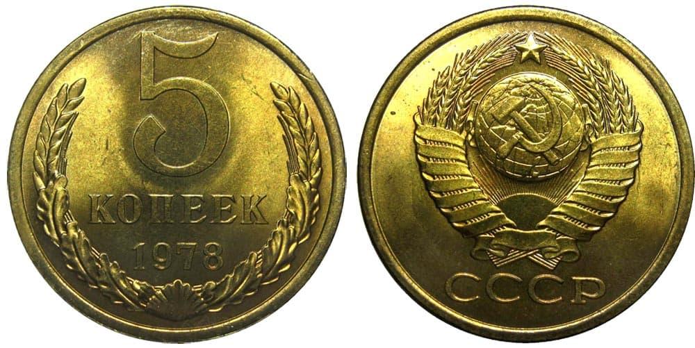 Монета 5 копеек 1978 года стоимость товары из бразилии интернет магазин