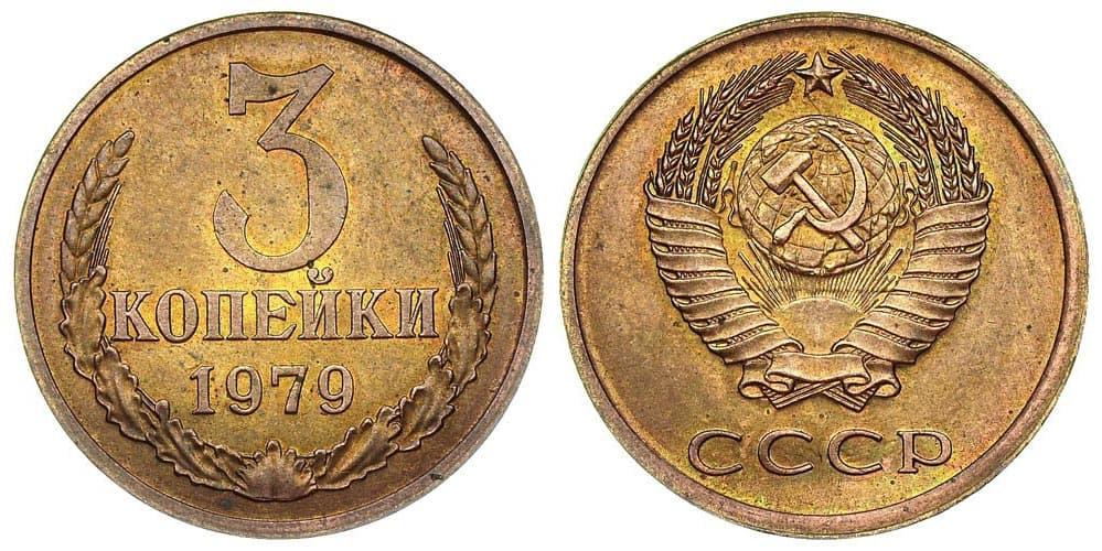 Стоимость монеты 3 копеек 1979 года цена чему равен 1 фунт стерлингов