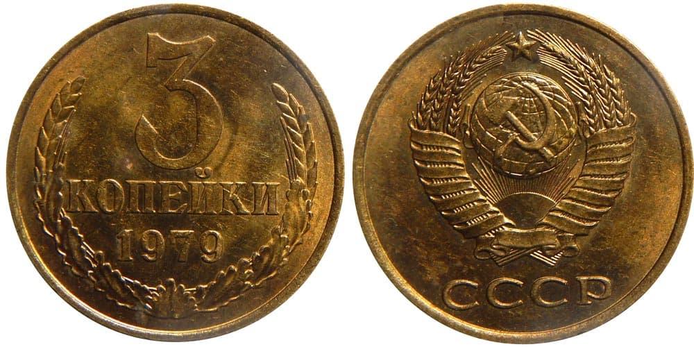 3 копейки 1979 года цена ссср банкнота 10000 рублей 1995 года цена