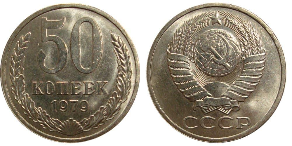 50 копеек 1979 года