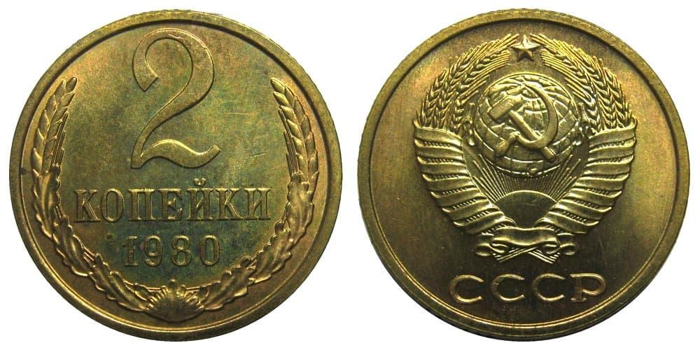 2 копейки 1980 года цена в украине планшет под монеты сочи