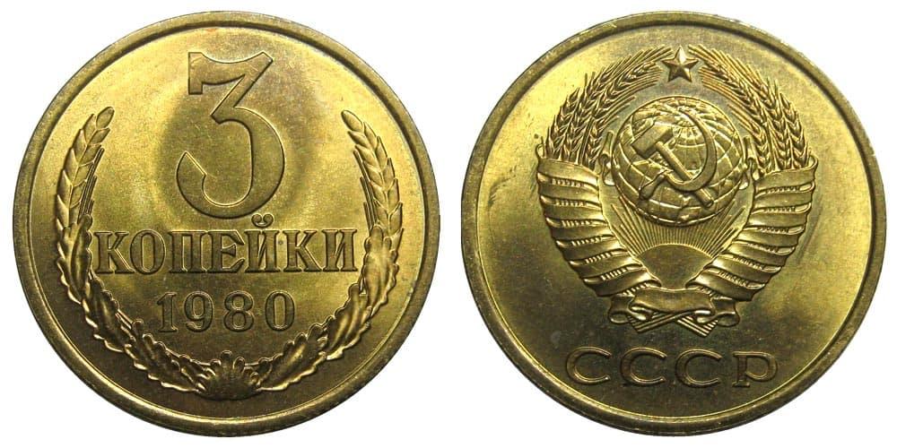 3 коп 1980 монеты советские ссср